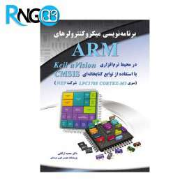 کتاب برنامه نویسی میکروکنترلرهای ARM LPC1788