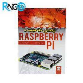 کتاب شناخت سخت افزار - برنامه نویسی - انجام پروژه با Arduino