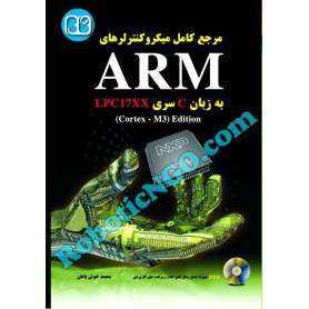 کتاب مرجع کامل میکروکنترلرهای ARM به زبان C سری LPC17xx ویرایش دوم