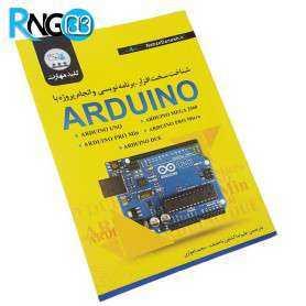 کتاب شناخت سخت افزار ، برنامه نویسی و انجام پروژه با ARDUINO