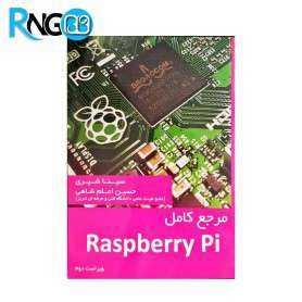 مرجع کامل Raspberry Pi