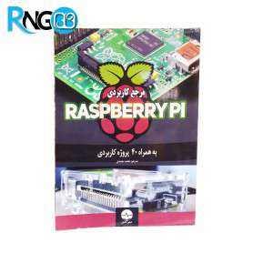 کتاب پیاده سازی خانه هوشمند با Raspberry Pi